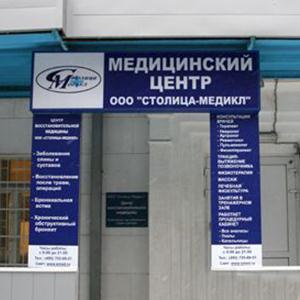 Медицинские центры Усть-Чарышской Пристани