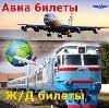 Авиа- и ж/д билеты в Усть-Чарышской Пристани