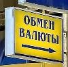Обмен валют в Усть-Чарышской Пристани