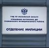 Отделения полиции в Усть-Чарышской Пристани