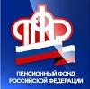 Пенсионные фонды в Усть-Чарышской Пристани